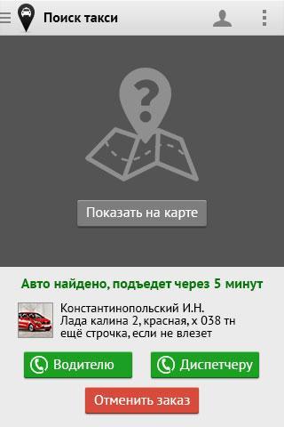 【免費交通運輸App】Биржа такси Оренбург-APP點子