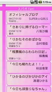 スパガ Fan (SUPER☆GiRLS ブログビューア)