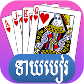 Khmer Game Card