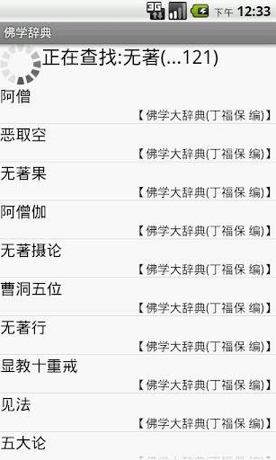 【免費書籍App】佛学辞典-APP點子