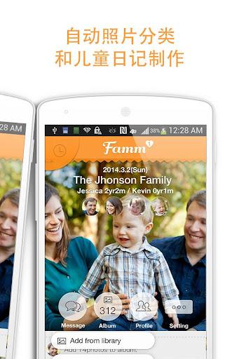 Famm - 免费宝宝相册 儿童日记和私密照片分享应用
