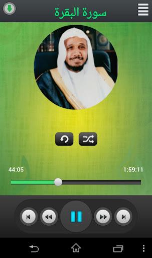 القرآن الكريم - عبد الله بصفر