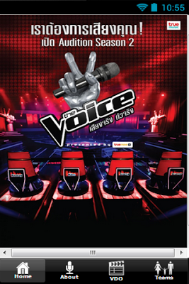 The Voice Thailand 2 - screenshot