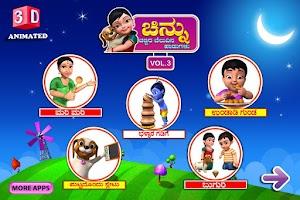 Screenshot of Kannada Rhymes Chinnu Vol.4