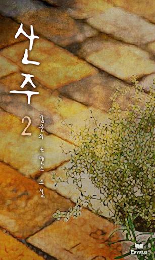 [로맨스]산주 2 2 - 에피루스 베스트 소설