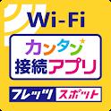 【公式】「フレッツ・スポット」カンタン接続アプリ icon