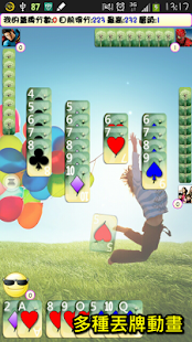 接龍Solitaire APK / APP 下載,接龍Android APP Download ...