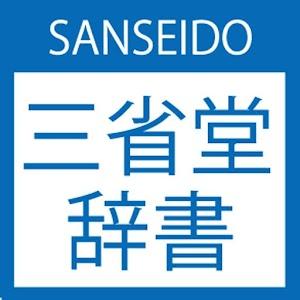 SANSEIDO Dictionary