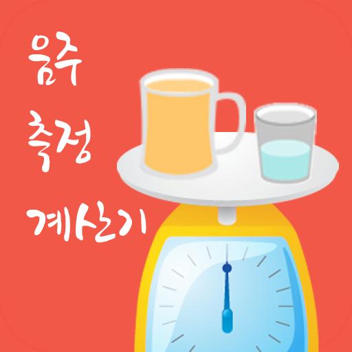 음주 측정 계산기 - 혈중 알코올 농도 확인 LOGO-APP點子