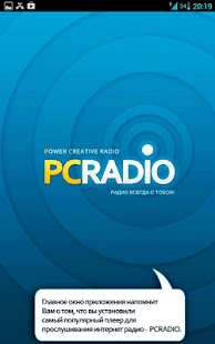 Internet radio - screenshot thumbnail