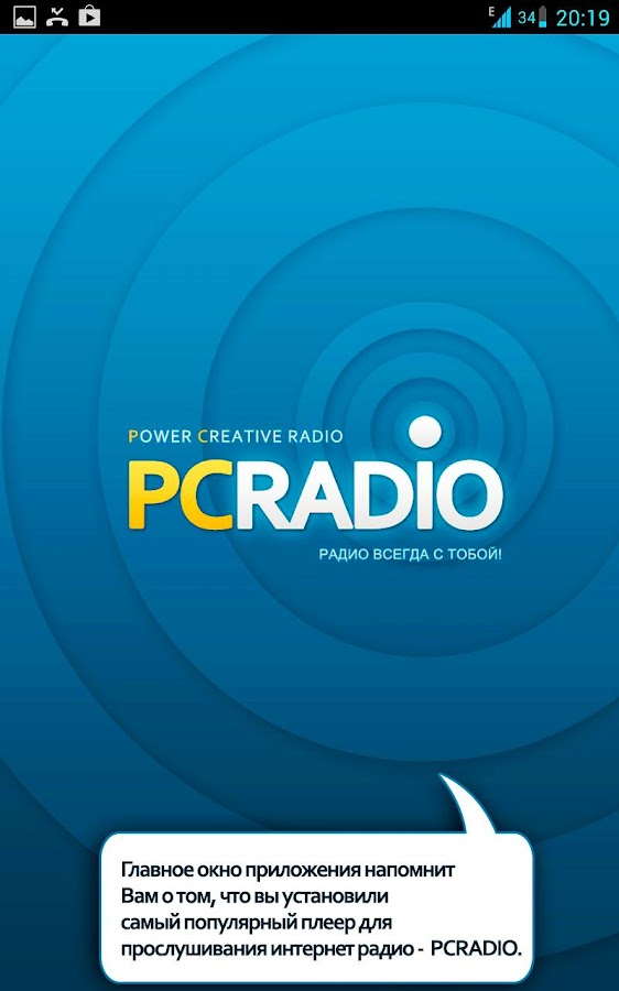 Internet radio - screenshot