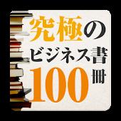 究極のビジネス書100冊斜め読み!