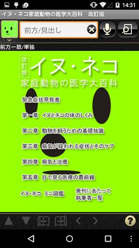 イヌ・ネコ家庭動物の医学大百科 改訂版