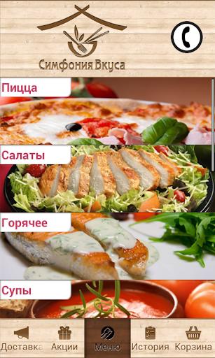 Пицца Симфония Вкуса
