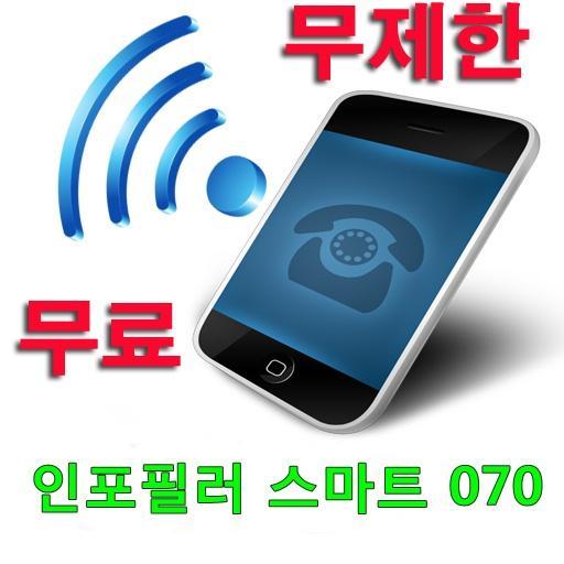 스마트폰을 위한 070 프로그램 SMARTDIAL070 LOGO-APP點子