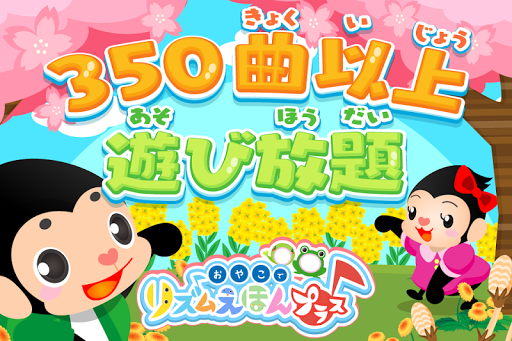 リズムプラス 幼児子供向けの音楽遊び チャギントン無料ゲーム