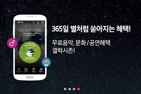 삼성뮤직 - screenshot thumbnail
