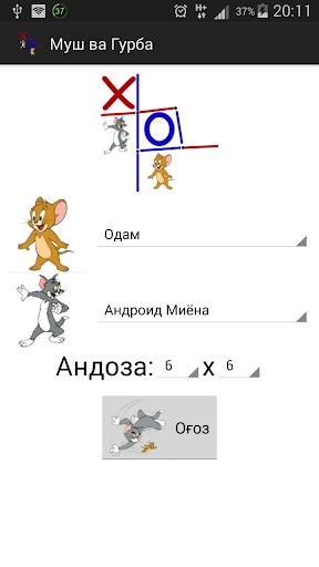 Муш ва Гурба
