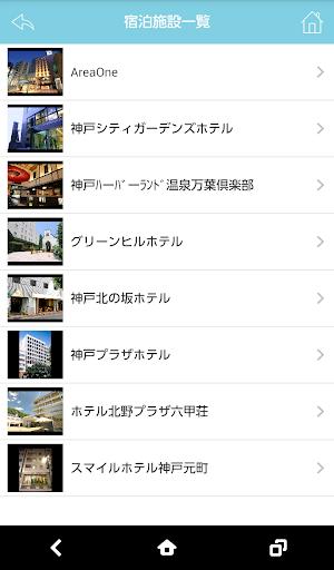 神戸ロコンシェルジュ|玩旅遊App免費|玩APPs