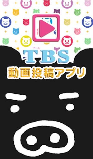 TBS動画投稿