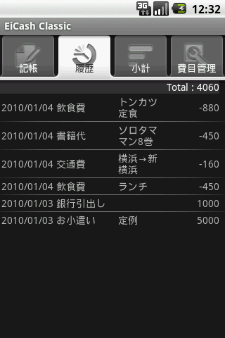 EiCash Classic- screenshot