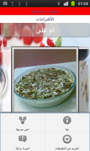 تحميل تطبيق حلويات رمضان لهواتف