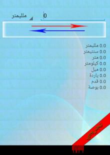 محول وحدات القياس - screenshot thumbnail