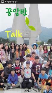 꿈알반 Talk-카카오톡 테마