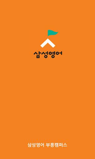 삼성영어부흥캠퍼스 부흥초 부개서초 부흥초등학교