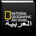 قناة ناشونال جيوغرافيك العربية icon