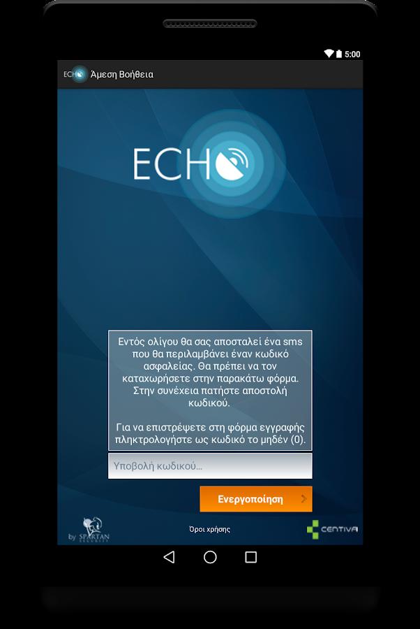 Echo - στιγμιότυπο οθόνης