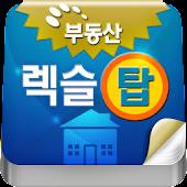 렉슬탑공인중개사(부동산)