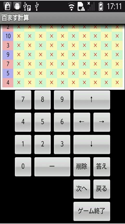 method of 10-by-10 in Japan - screenshot