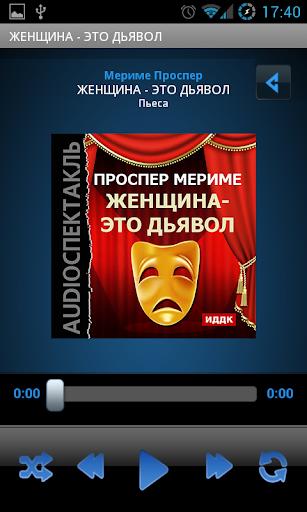 Аудиокнига Женщина -это дьявол