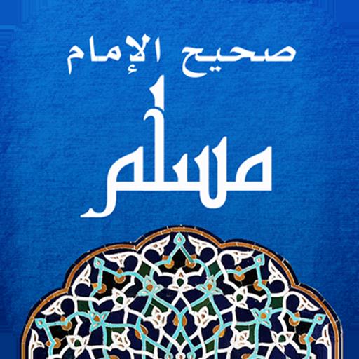 Sahih Moslem -صحيح مسلم LOGO-APP點子