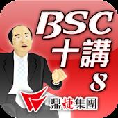 BSC十講-第八講 BSC導入步驟概述(下)