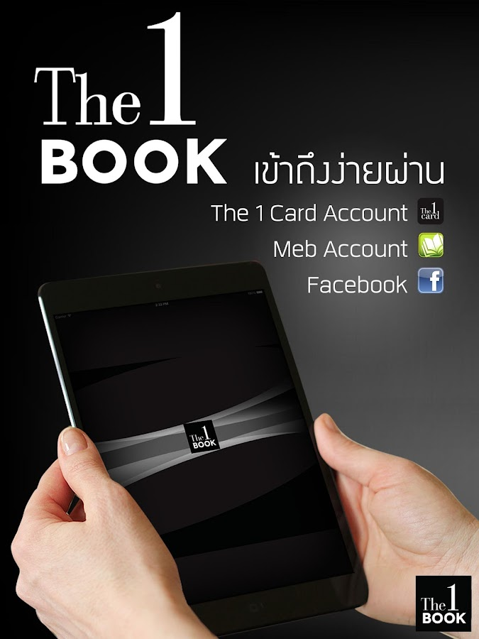 The 1 Book- หน้าจอ