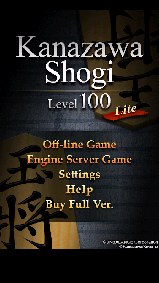 Shogi Lv.100 Lite (JPN Chess) - screenshot