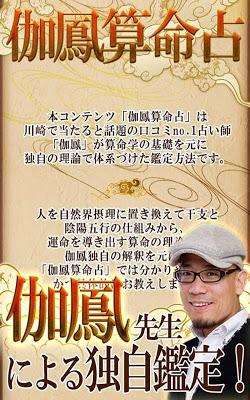 芸能人もハマル占い【伽鳳算命占】 - screenshot
