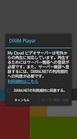 Screenshot of My Cloud アクセス
