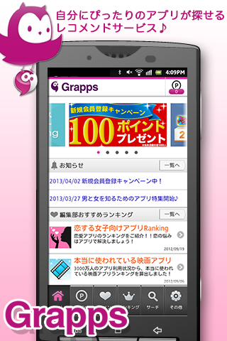 神アプリランキング 人気ゲームまとめGrapps