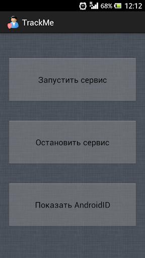 TrackMe