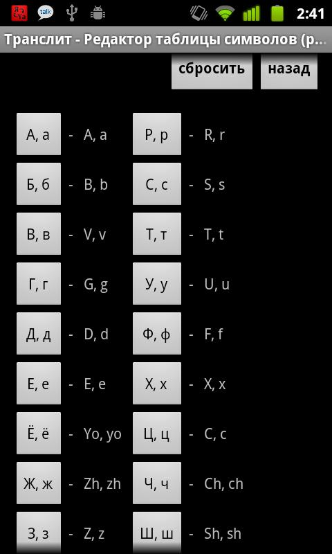 Translit- screenshot