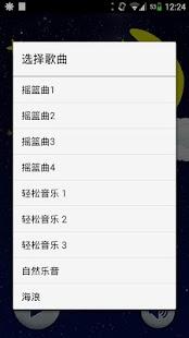 搖籃曲 (睡眠音樂) 音樂 App-愛順發玩APP