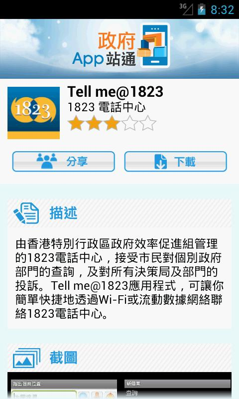 GovHK Apps - screenshot