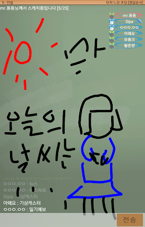 스케치퀴즈 4.2.0 screenshot 635522