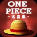 ONE PIECE(ワンピース)感動の名言集【保存版】 icon