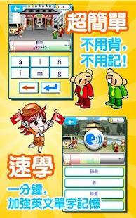 玩國小英文單字遊戲:快樂記憶國小學生必備單字960-發聲版