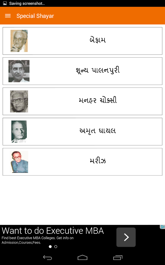 Gujarati Shayri- screenshot
