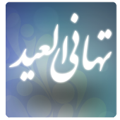 تهاني العيد - (رسائل العيد)